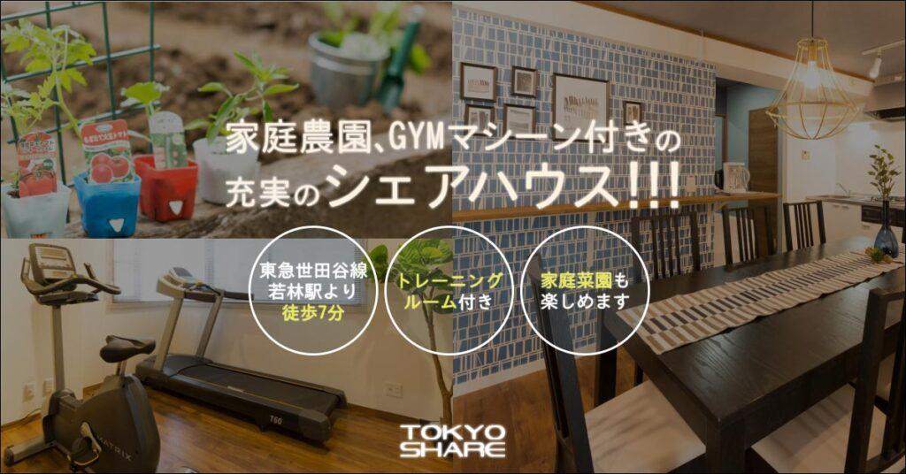 tokyoshare_1200x628_b